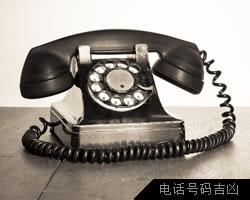 电话号码测吉凶打分_电话号码吉凶查询,固定电话号码查询算命 - 电话号码测吉凶