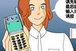 手機號碼配對測試,手機號碼愛情緣份測試,免費手機號碼配對查詢