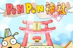 每日占卜小游戲,PNPN神社每天一占